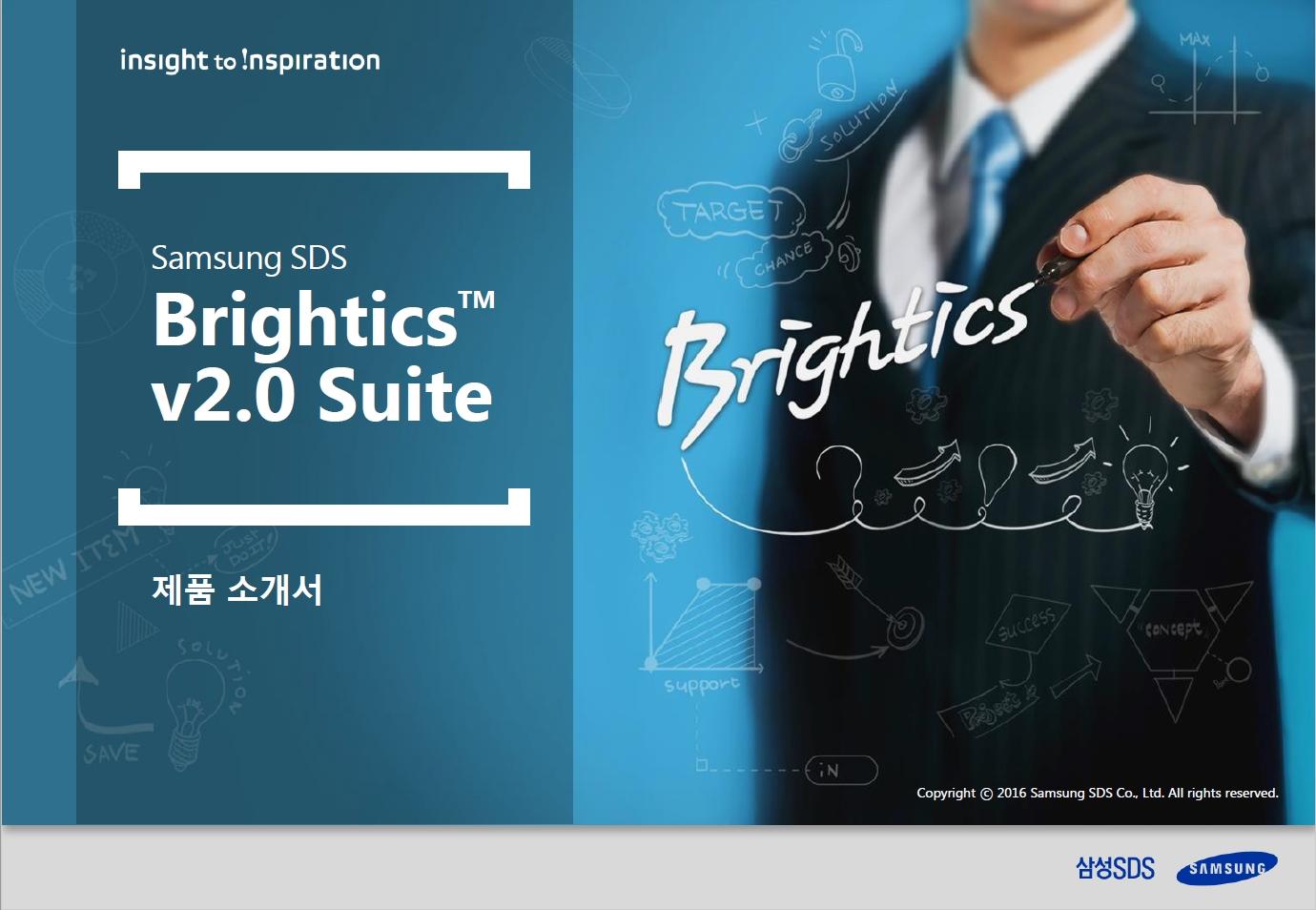BrighticsTM로 종합적인 데이터 분석 수행