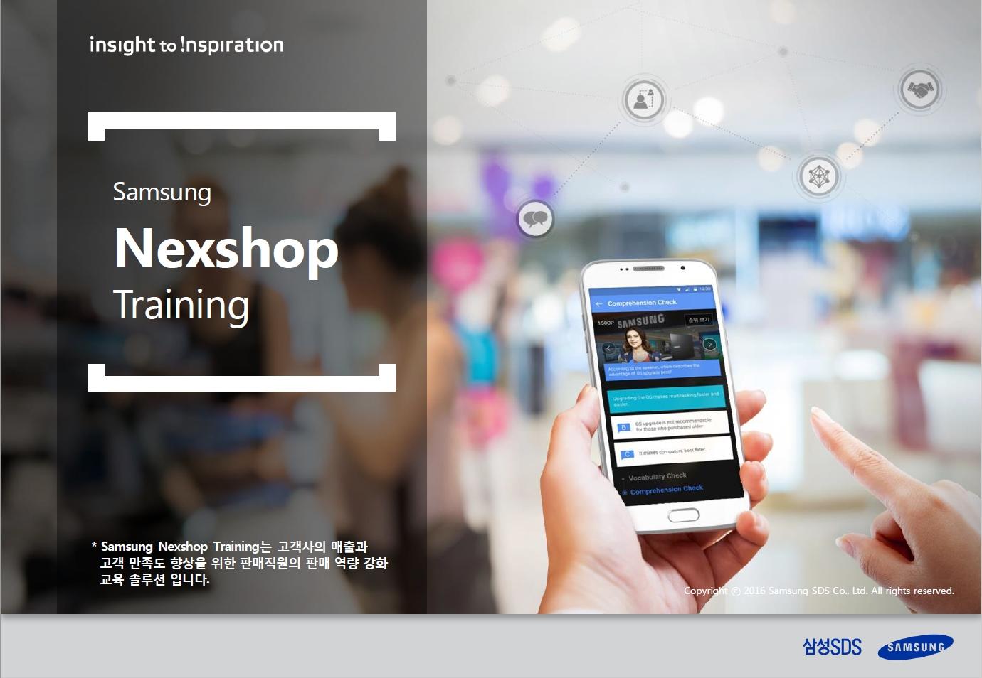 사용안함 [Nexshop Training] 교육생을 제품 전문가로