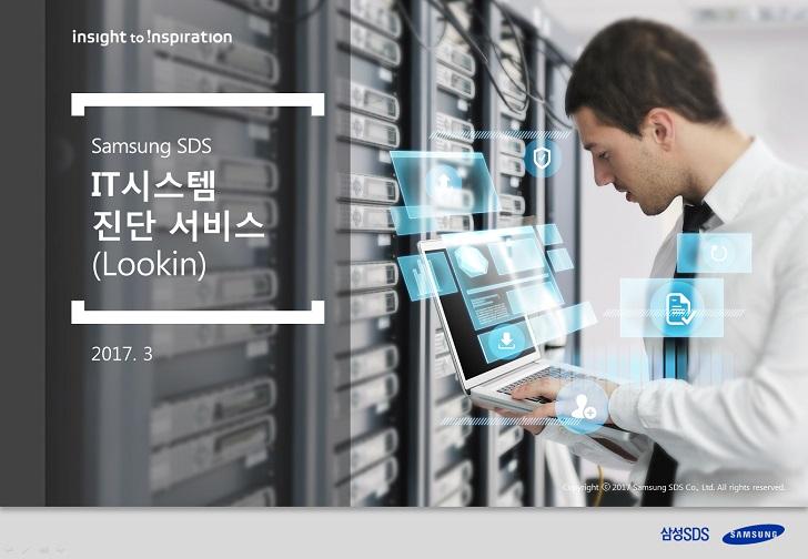 쉽고 안전한 지능형 IT시스템 진단 서비스