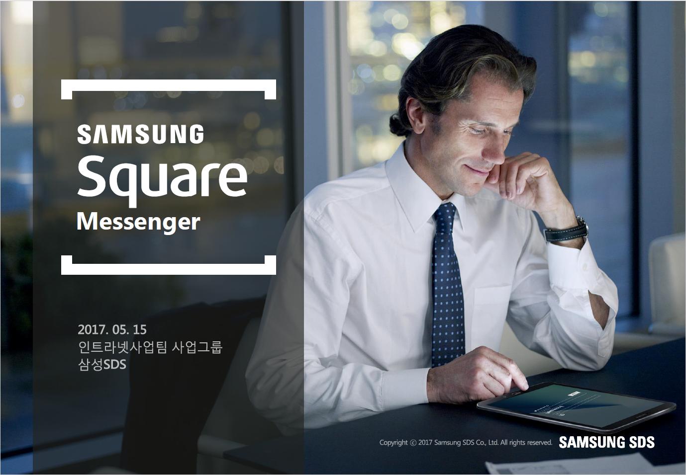Square Messenger가 프로젝트 수행을 지원합니다