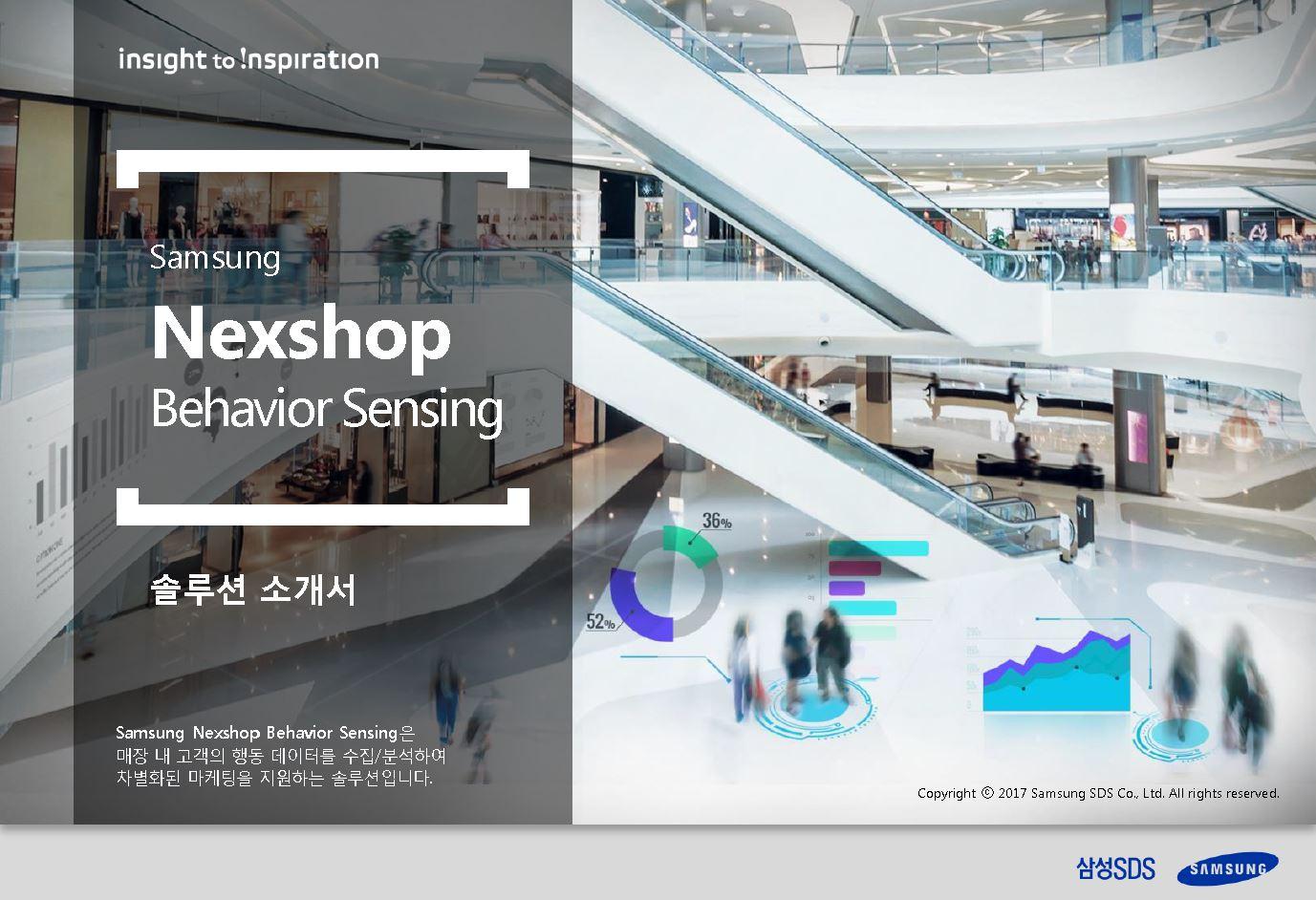 Nexshop Behavoir Sensing - 빅데이터 분석을 통해 마케팅 효과를 높인다