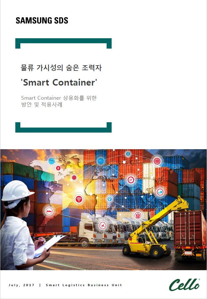 물류 가시성의 숨은 조력자 'Smart Container'