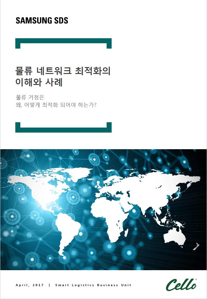 물류네트워크 최적화의 이해와 사례