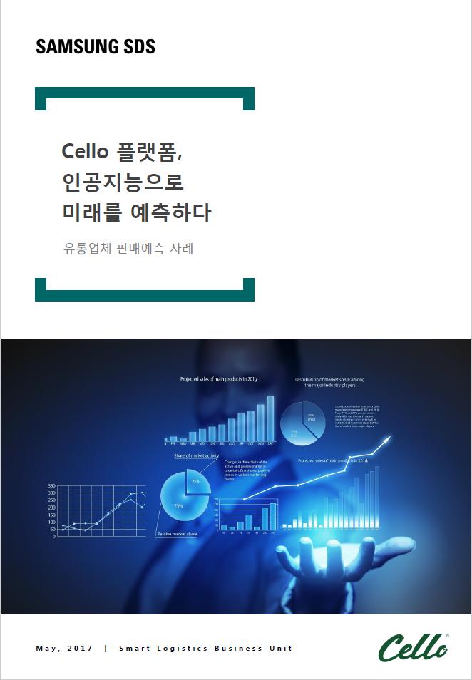 Cello 플랫폼, 인공지능으로 미래를 예측하다