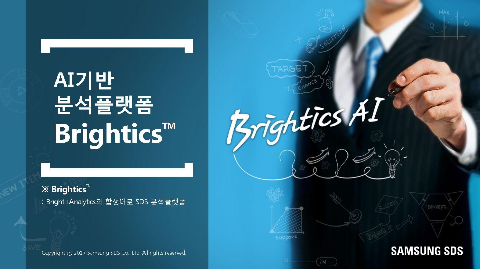 Brightics AI로 종합적인 데이터 분석 수행