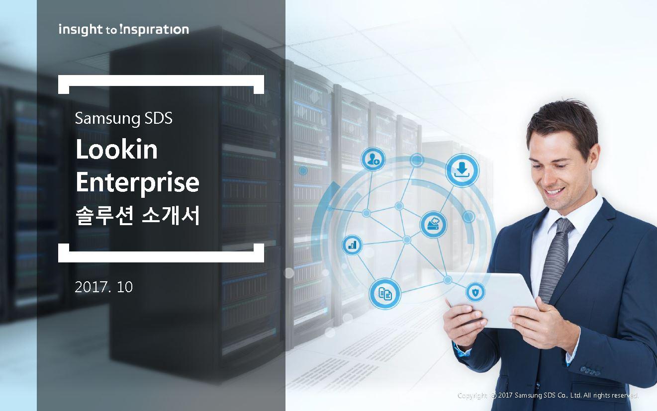 쉽고 편리한 IT시스템 종합 진단 솔루션 Lookin Enterprise