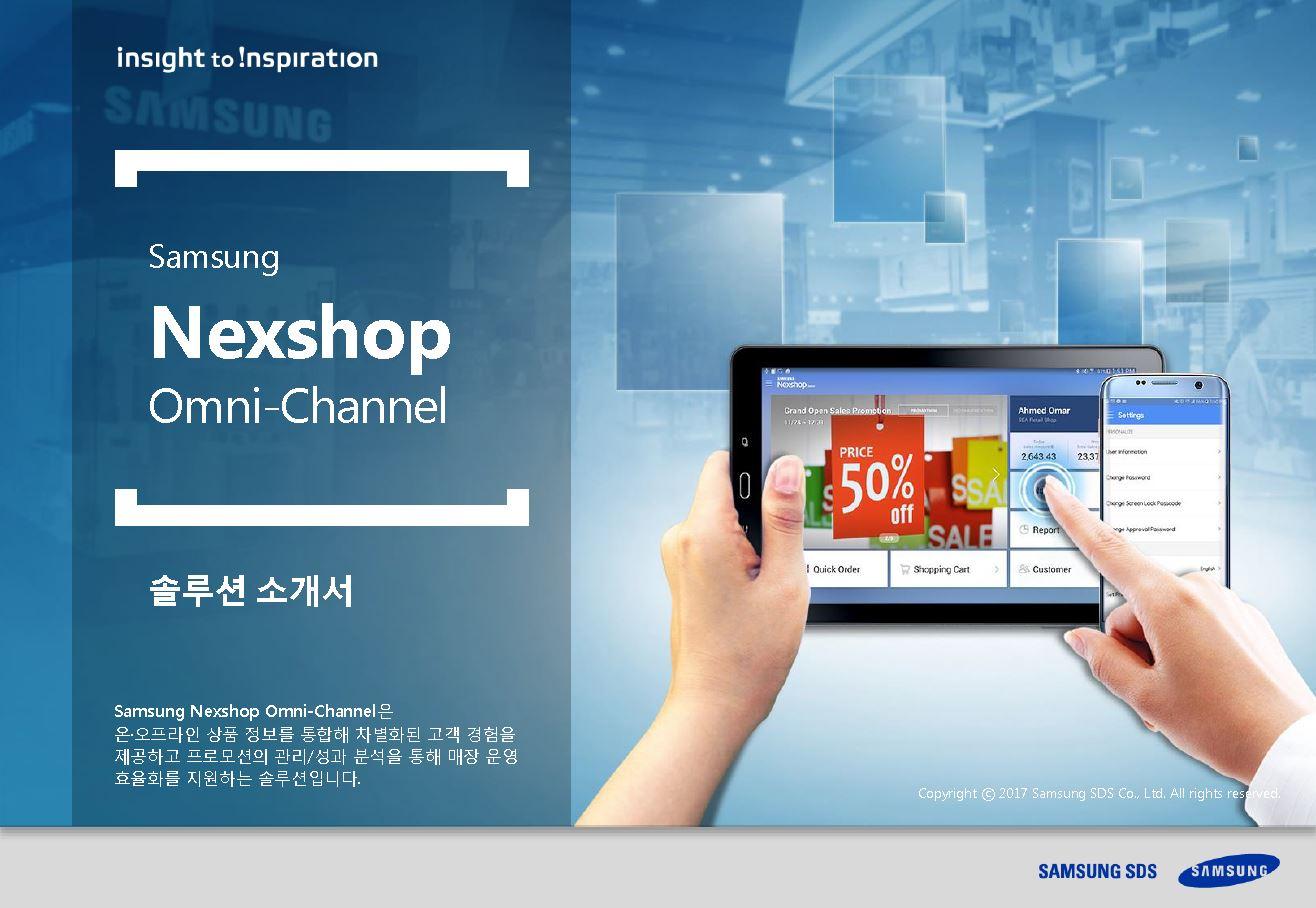 [Nexshop Omni channel]  모바일기반 판매 지원 솔루션