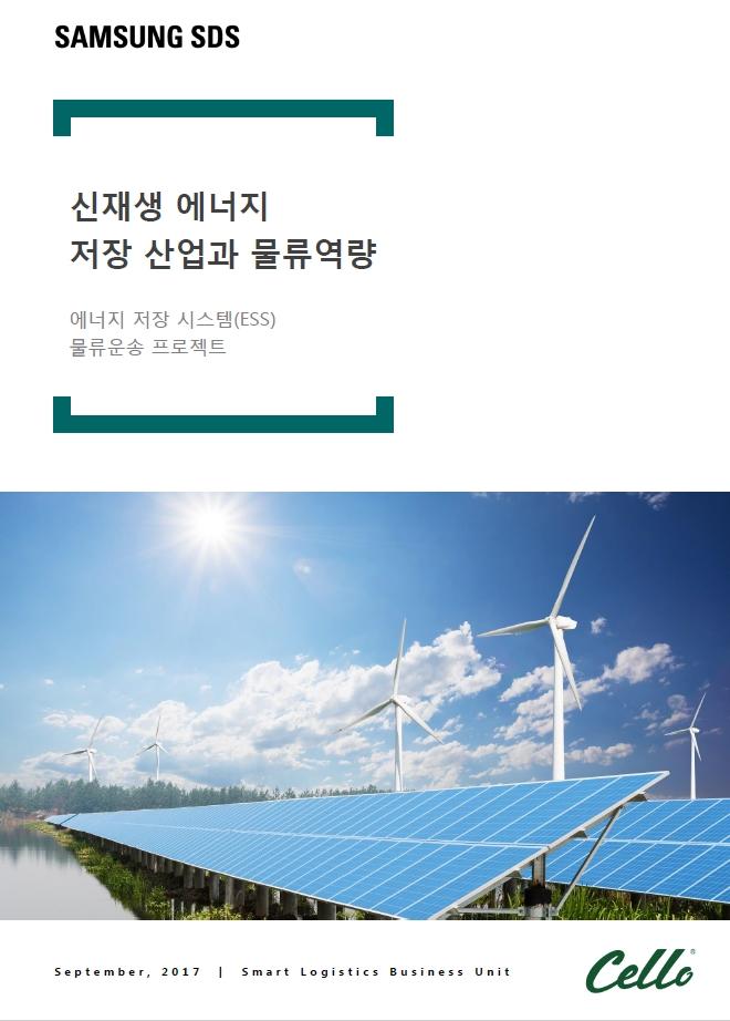 신재생 에너지 저장산업과 물류역량