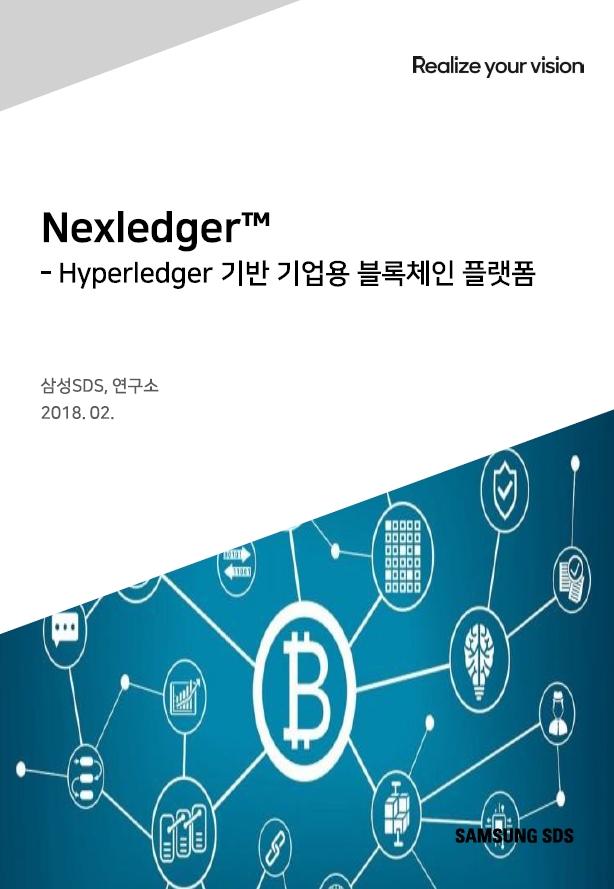 Nexledger - Hyperledger 기반 기업용 블록체인 플랫폼