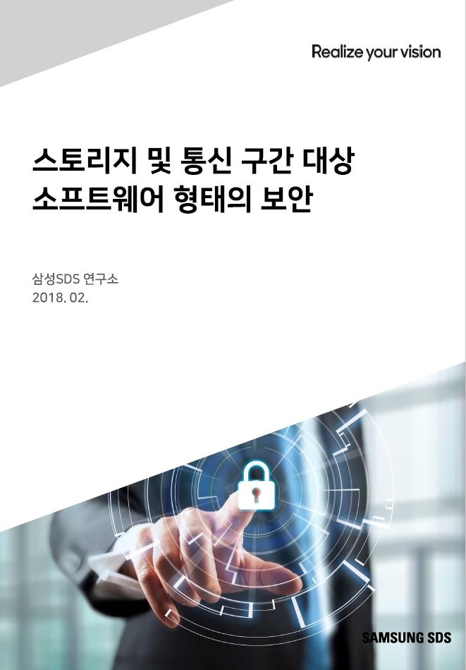 스토리지 및 통신 구간 대상, 소프트웨어 형태의 보안