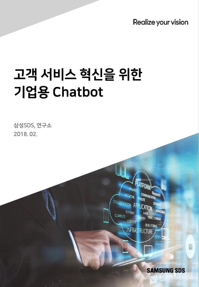 고객 서비스 혁신을 위한 기업용 Chatbot