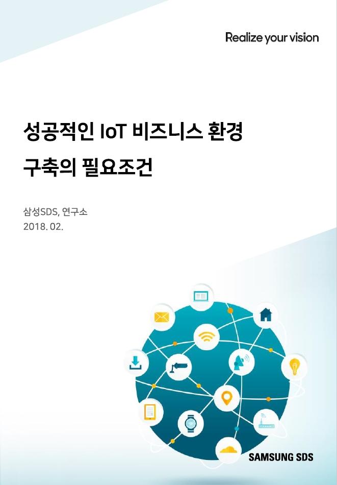 성공적인 IoT 비즈니스 환경 구축의 필요조건