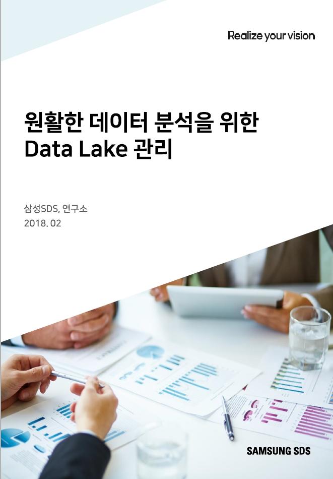 원활한 데이터 분석을 위한 Data Lake 관리