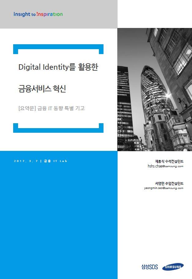 블록체인의 Digital Identity를 활용한 금융 서비스 혁신