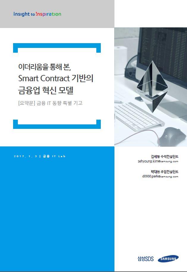 이더리움을 통해 본, Smart Contract 기반의 금융업 혁신 모델