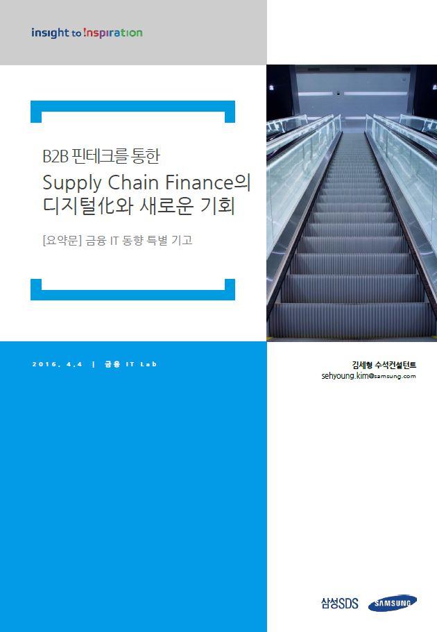 B2B 핀테크를 통한 Supply Chain Finance의 디지털화와 새로운 기회