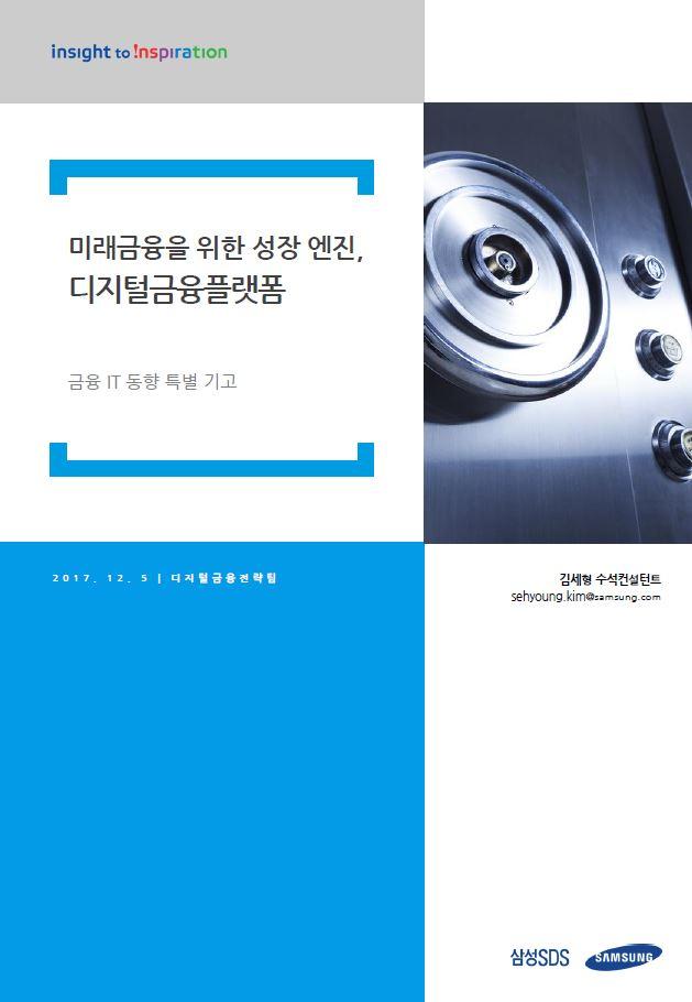 미래 금융을 위한 성장 엔진, 디지털금융플랫폼 표지사진