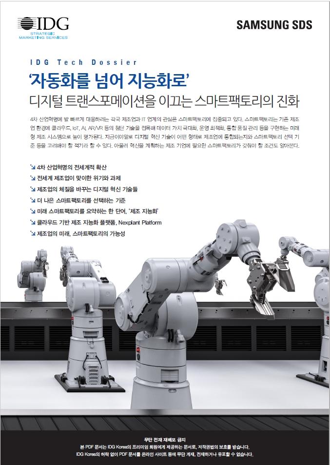 삼성SDS Nexplant로 제조업의 디지털 트랜스포메이션을 실현하세요
