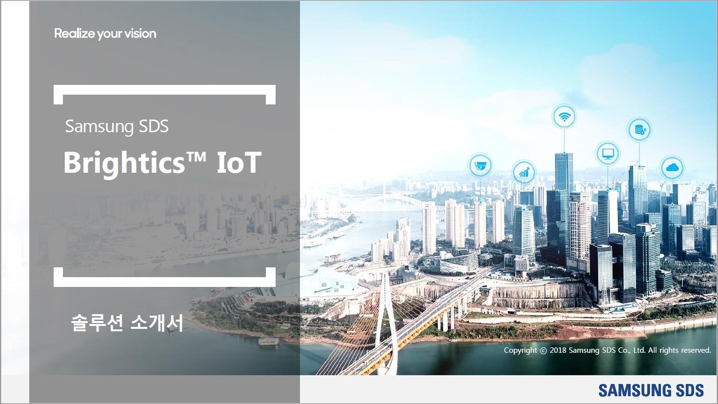 Brightics IoT에서 빅 데이터 솔루션 실행