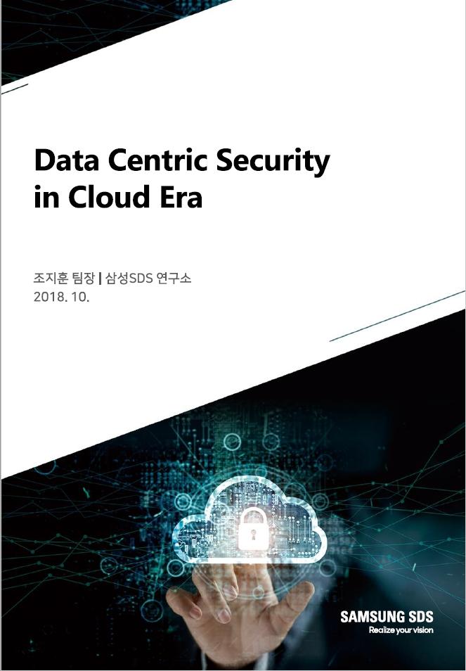 Data Centric Security in Cloud Era : 클라우드 환경에서의 암호기술 트렌드