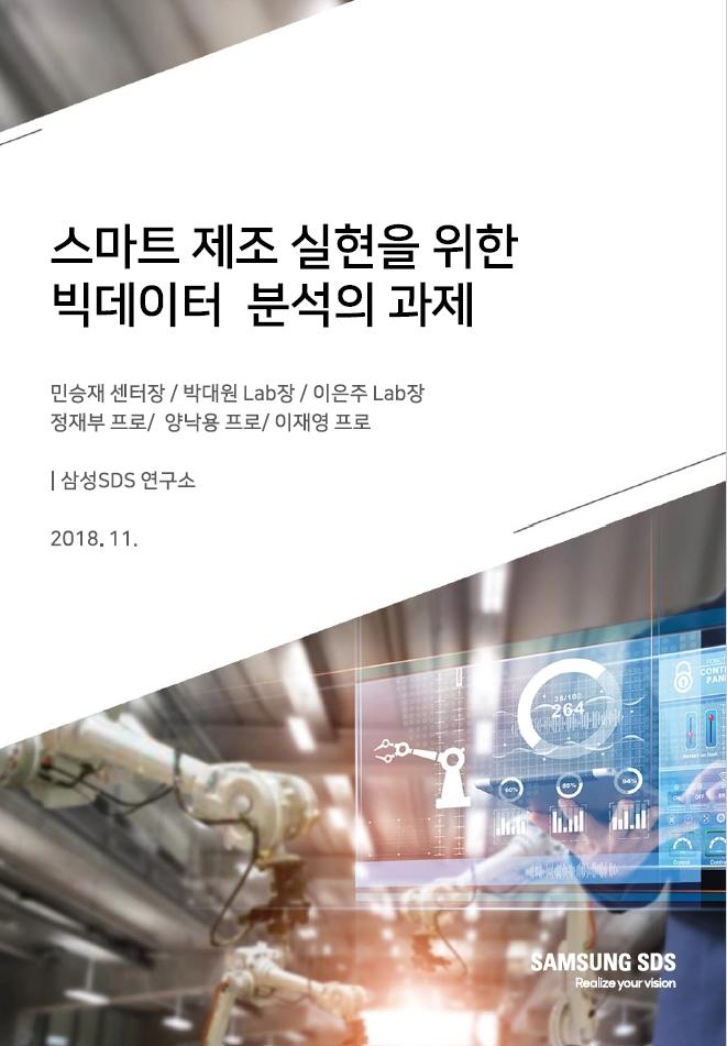 스마트 제조 실현을 위한 빅데이터 분석의 과제