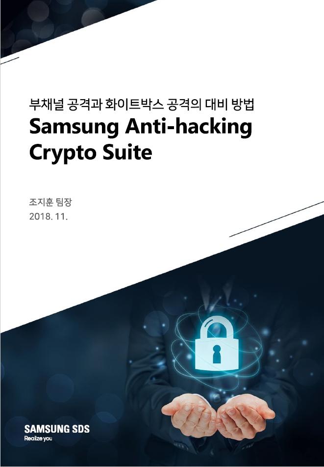 부채널 공격과 화이트박스 공격의 대비 방법: Samsung anti-hacking crypto suite