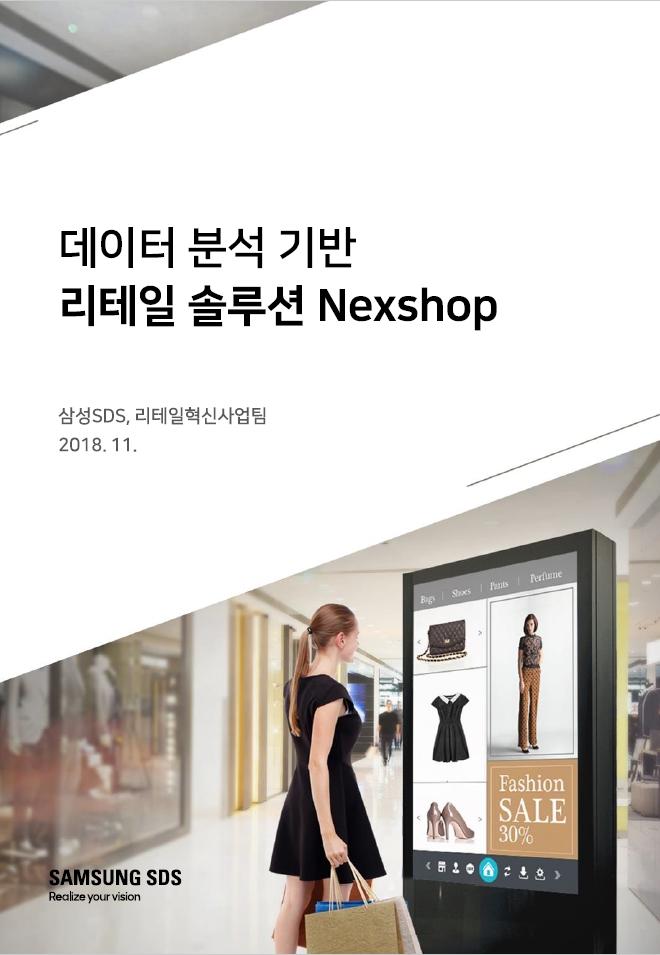 데이터 분석 기반 리테일 솔루션 Nexshop