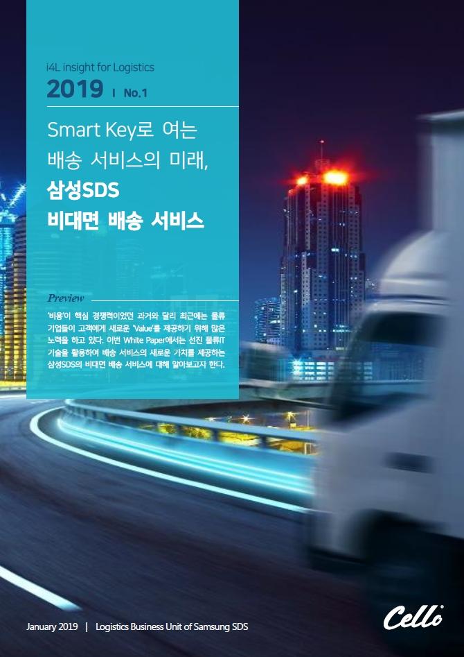 Smart Key로 여는 배송 서비스의 미래, 삼성SDS 비대면 배송 서비스
