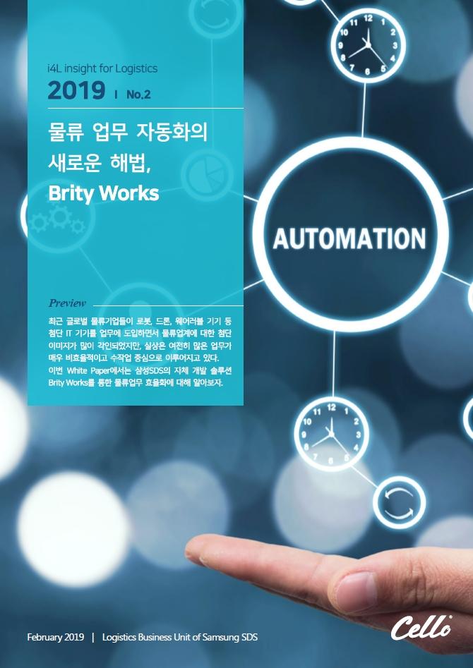 물류 업무 자동화의 새로운 해법, Brity Works