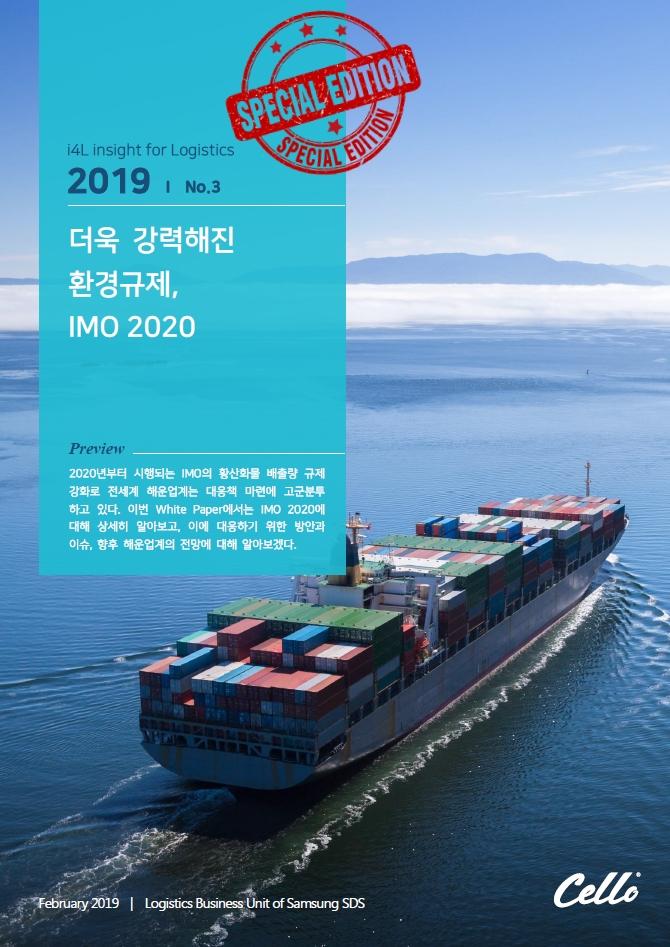 더욱 강력해진 환경규제, IMO 2020