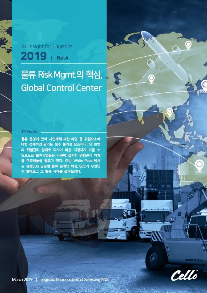 물류 Risk Management의 핵심, Global Control Center