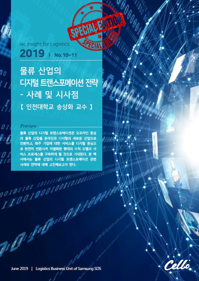 물류 산업의 디지털 트랜스포메이션 전략 - 사례 및 시사점