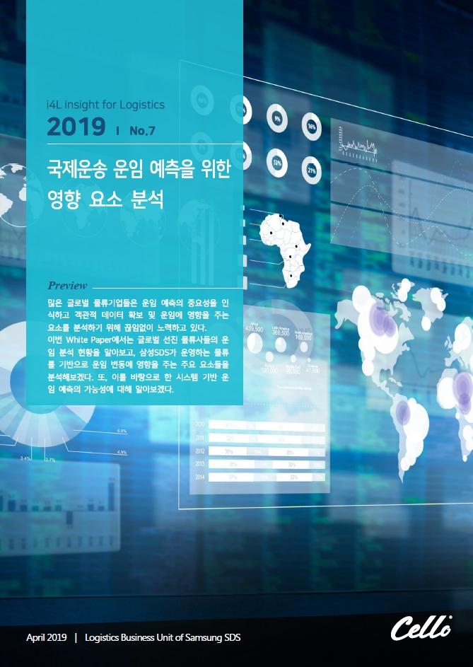 국제운송 운임 예측을 위한 영향 요소 분석