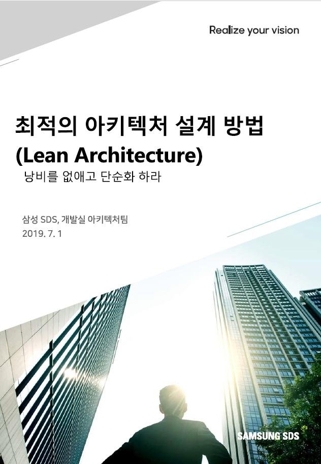 최적의 아키텍처 설계 방법, Lean Architecture