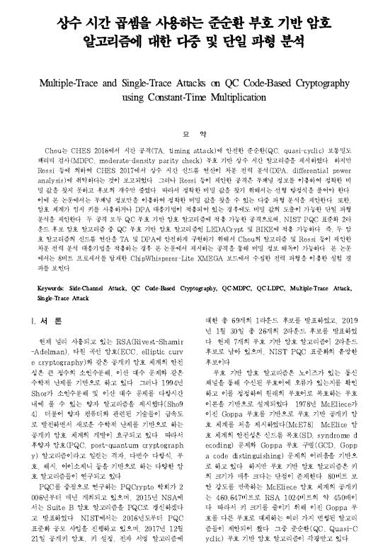 [한국암호포럼] 상수 시간 곱셈을 사용하는 준순환 부호 기반 암호 알고리즘에 대한 다중 및 단일 파형 분석