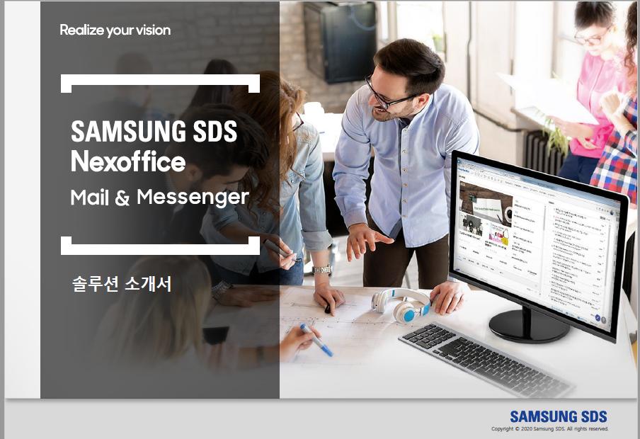 [Nexoffice Mail & Messenger] Nexoffice Mail & Messenger가 프로젝트 수행을 지원합니다