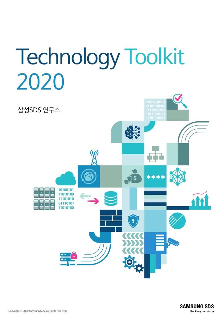 삼성SDS 연구소 기술소개 – Technology Toolkit 2020
