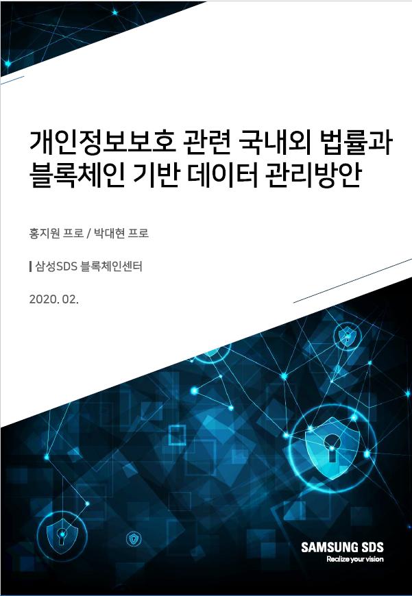 개인정보보호 관련 법률과 블록체인 기반 데이터 관리방안