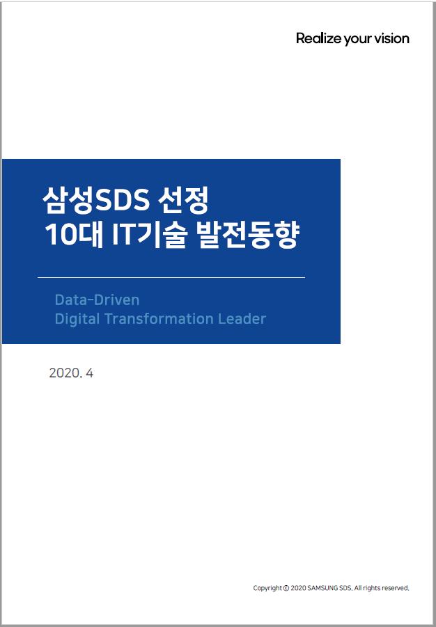 삼성SDS 선정 10대 IT기술 발전 동향
