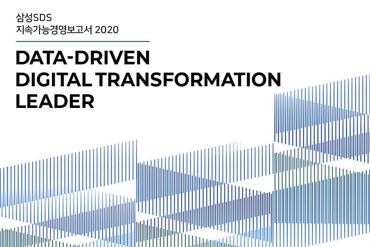 삼성SDS 지속가능경영보고서 2020