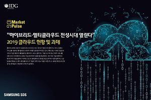 IDG report- 하이브리드 클라우드 인테그레이터 '삼성SDS'