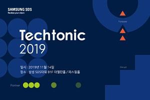 삼성SDS Techtonic 2019