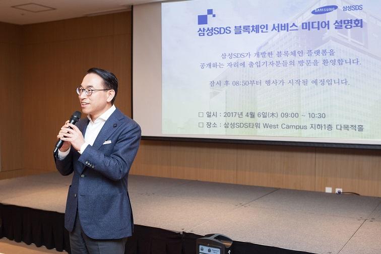 삼성SDS, 블록체인 사업 본격 추진