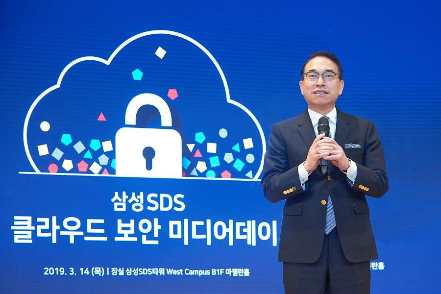 삼성SDS, 클라우드 보안 토털 서비스 사업 강화