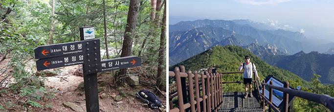 설악산 등반기 사진 1