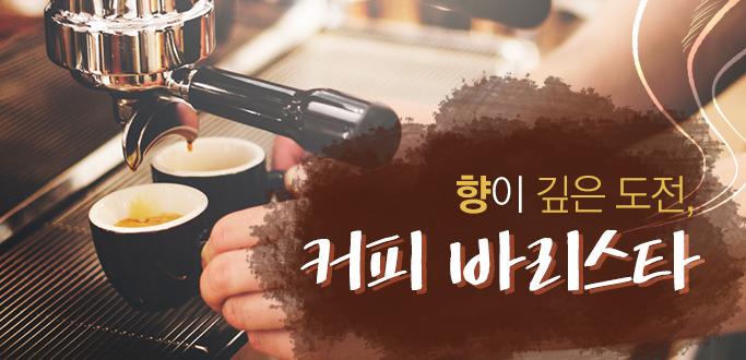 향이 깊은 도전, 커피 바리스타
