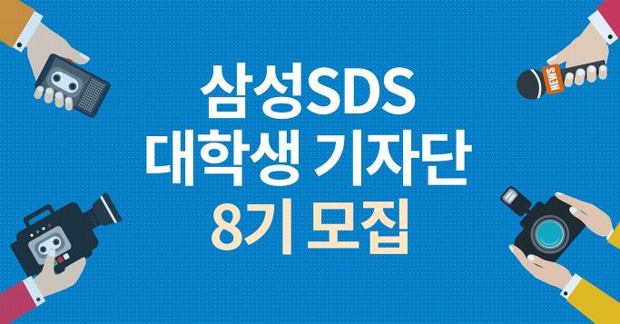 삼성SDS 대학생 기자단 8기 모집
