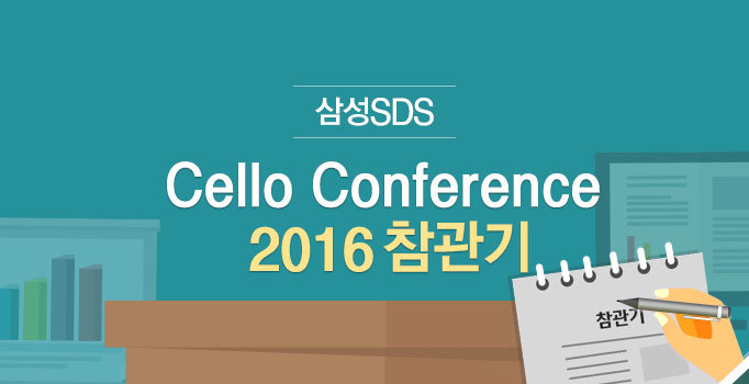 삼성SDS 'Cello Conference 2016' 참관기
