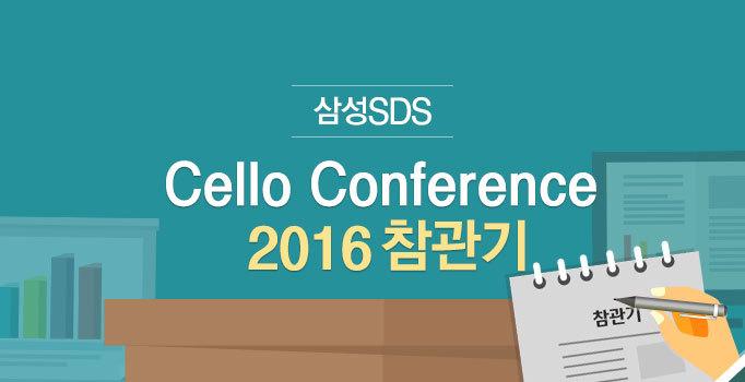 삼성SDS 'Cello Conference 2016' 참관기