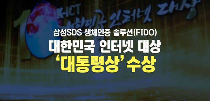 삼성SDS 생체인증 솔루션(FIDO) 대한민국 인터넷대상'대통령상'수상